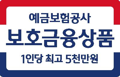 KDIC 보호금융상품 (1인당 최고 5천만원)